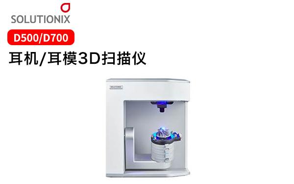 博泰为你解读:Solutionix 3D工业扫描仪